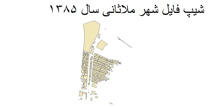 دانلود شیپ فایل بلوک آماری سال 1385 شهر ملاثانی