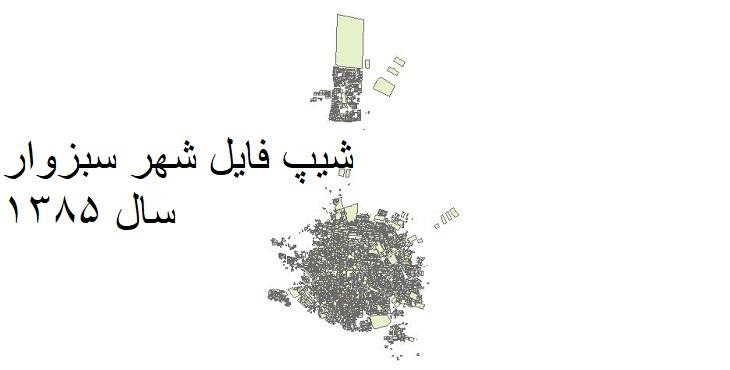 دانلود شیپ فایل بلوک های آماری شهر سبزوار