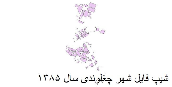 دانلود شیپ فایل بلوکهای آماری شهر چغلوندی سال 1385