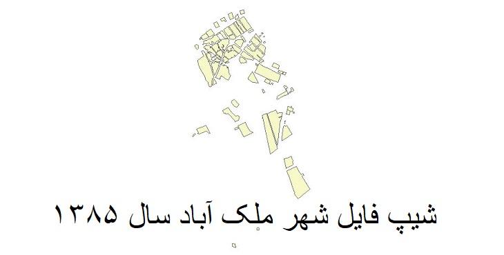 دانلود شیپ فایل بلوک آماری شهر ملک آباد سال ۱۳۸۵