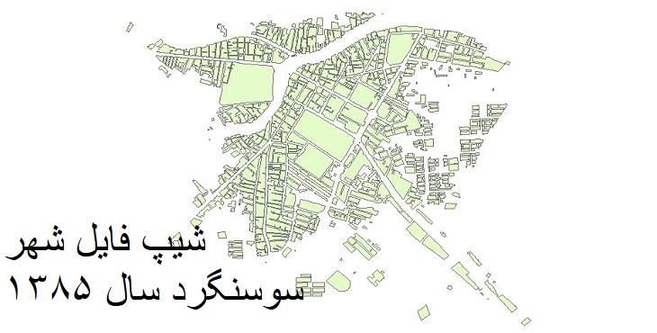 دانلود شیپ فایل بلوک آماری سال 1385 شهر سوسنگرد