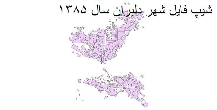 دانلود شیپ فایل بلوکهای آماری شهر دلبرانسال 1385