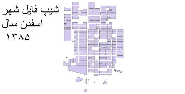 دانلود شیپ فایل بلوک آماری شهر اسفدن سال ۱۳۸۵