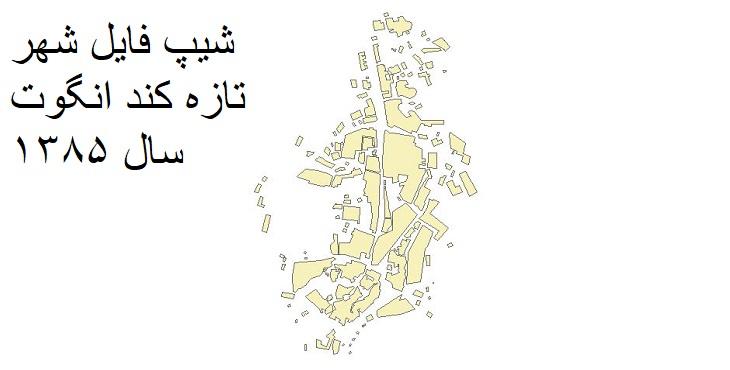 دانلود شیپ فایل بلوک های آماری شهر تازه کند انگوت