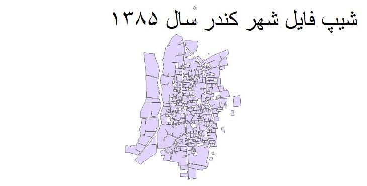 دانلود شیپ فایل بلوک آماری شهر کندر سال ۱۳۸۵