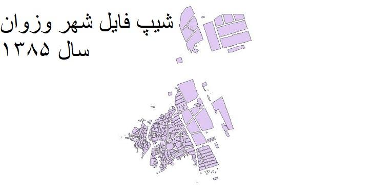 دانلود شیپ فایل بلوک های آماری شهر وزوان