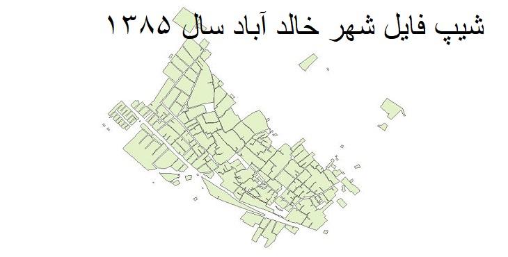 دانلود شیپ فایل بلوک های آماری شهر خالدآباد