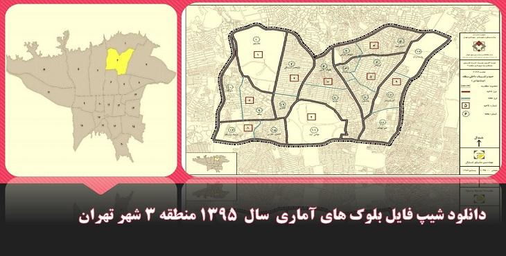 دانلود شیپ فایل بلوک آماری سال 1395 منطقه 3 شهر تهران