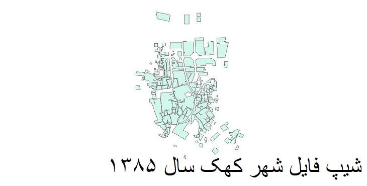 دانلود شیپ فایل بلوک آماری شهر کهک سال ۱۳۸۵