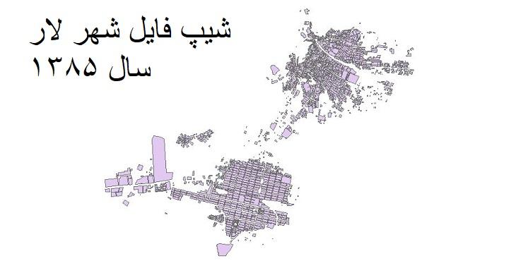 دانلود شیپ فایل بلوک آماری سال 1385 شهرلار