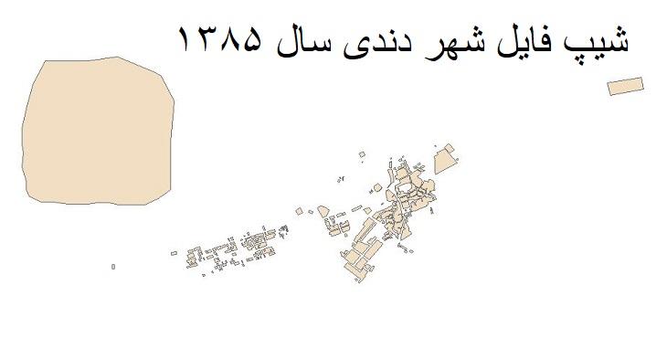 دانلود شیپ فایل بلوکهای آماری شهر دندی سال 1385