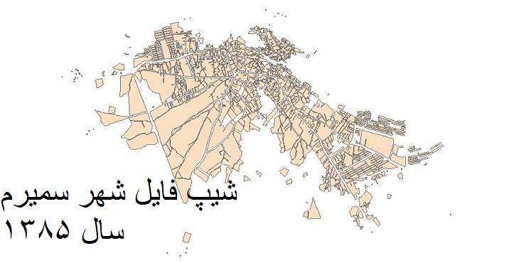 دانلود شیپ فایل بلوک های آماری شهر سمیرم