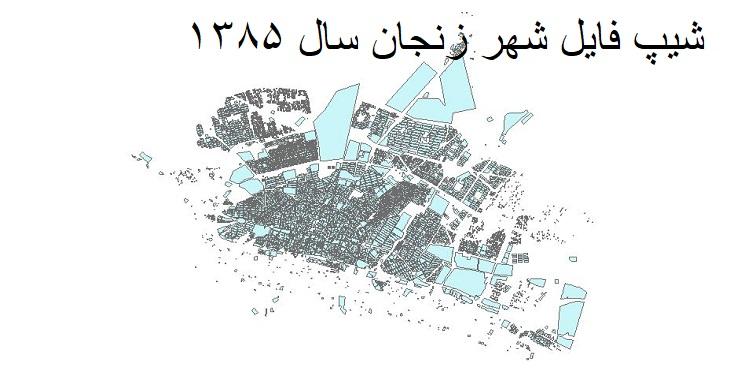 دانلود شیپ فایل بلوک های آماری شهر زنجان