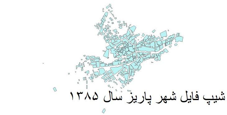دانلو شیپ فایل بلوک های آماری شهر پاریز