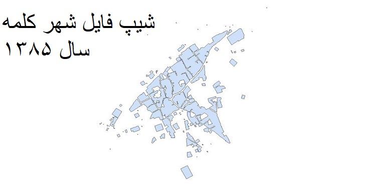 دانلود شیپ فایل بلوکهای آماری شهر کلمه سال 1385