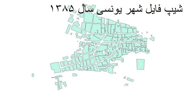 دانلود شیپ فایل بلوک آماری شهر یونسی سال ۱۳۸۵
