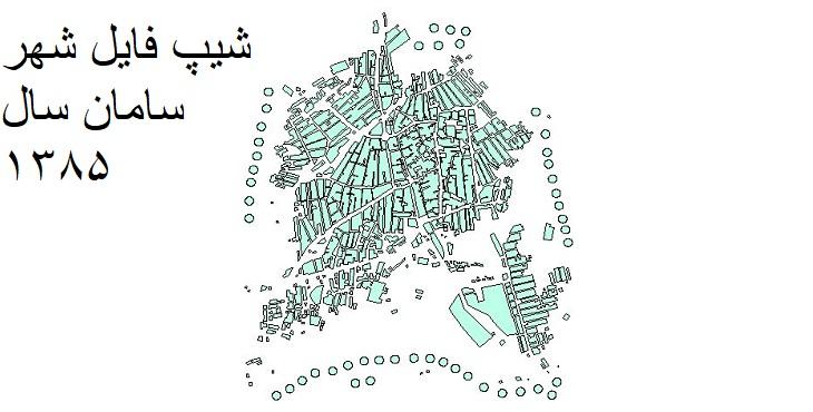 دانلود شیپ فایل بلوکهای آماری شهر سامان سال 1385