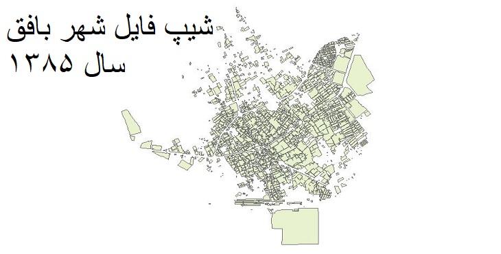دانلود شیپ فایل بلوک های آماری شهر بافق