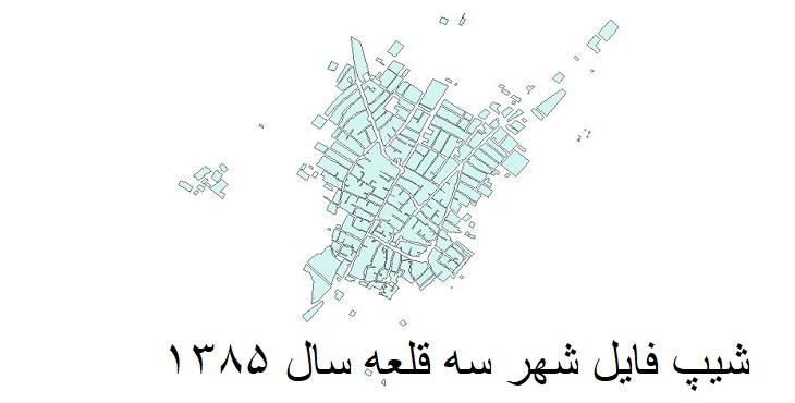 دانلود شیپ فایل بلوک آماری شهر سه قلعه سال ۱۳۸۵