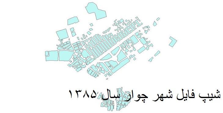 دانلود شیپ فایل بلوکهای آماری شهر چوارسال 1385
