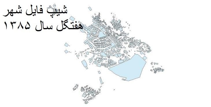 دانلود شیپ فایل بلوک آماری سال 1385 شهر هفتگل
