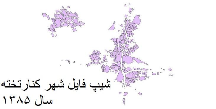 دانلود شیپ فایل بلوک آماری سال 1385 شهرکنارتخته