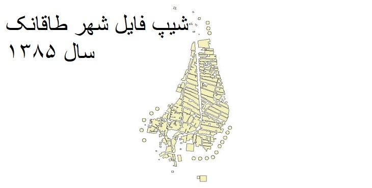 دانلود شیپ فایل بلوکهای آماری شهر طاقانک سال 1385
