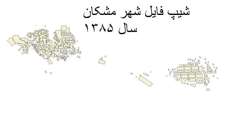 دانلود شیپ فایل بلوک آماری سال 1385 شهرمشکان