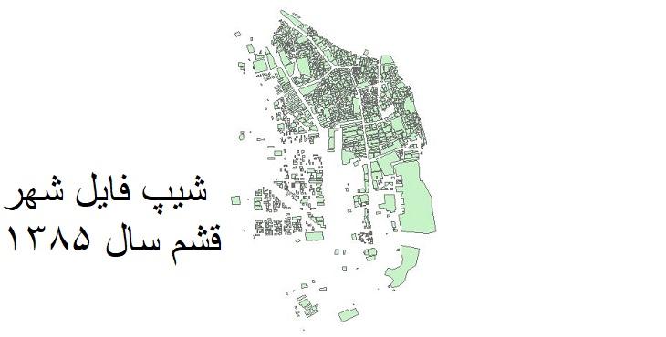 دانلود شیپ فایل بلوکهای آماری شهر قشم سال 1385