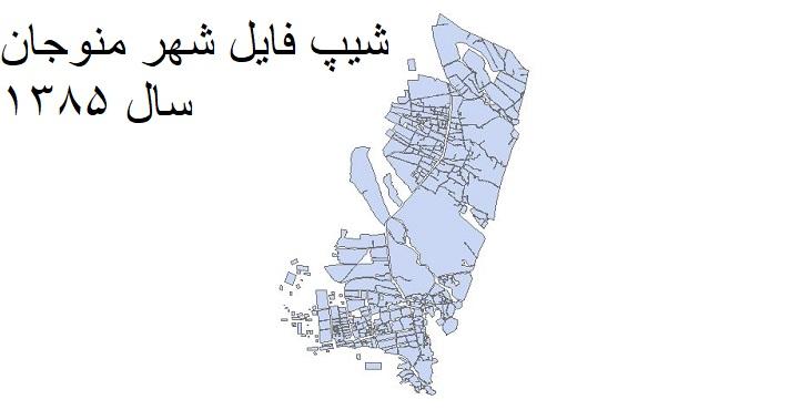 دانلود شیپ فایل بلوک آماری شهر منوجان سال 1385