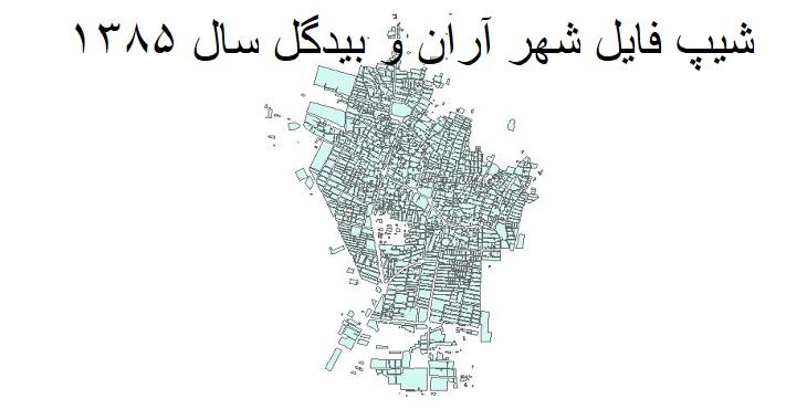 دانلود شیپ فایل بلوکهای آماری شهر آران و بیدگل سال 1385