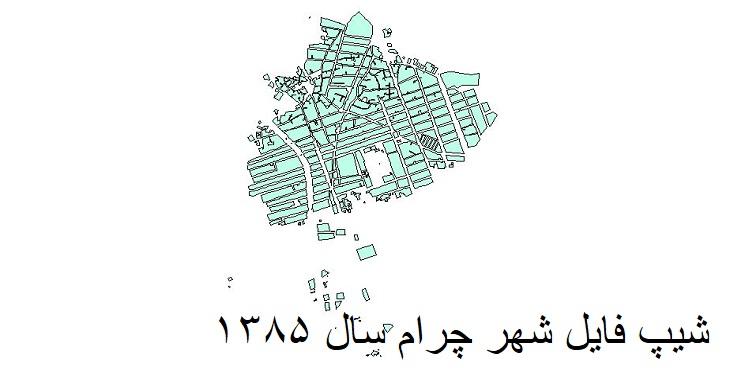 دانلود شیپ فایل بلوکهای آماری شهر چرام سال 1385