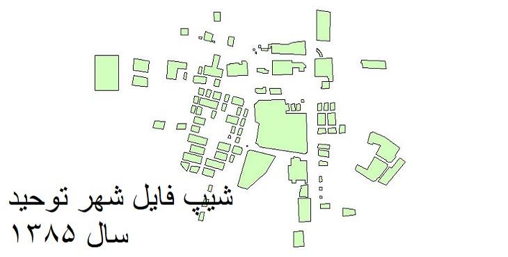 دانلود شیپ فایل بلوکهای آماری شهر توحید سال 1385