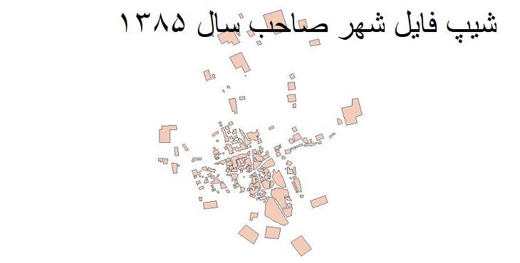 دانلود شیپ فایل بلوکهای آماری شهر صاحبسال 1385