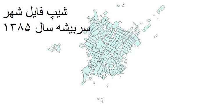 دانلود شیپ فایل بلوک آماری شهر سربیشه سال ۱۳۸۵
