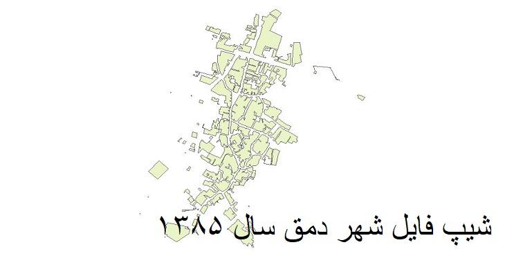 شیپ فایل بلوک آماری شهر دمق سال 1385