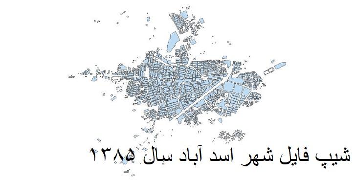 شیپ فایل بلوک آماری شهر اسد آباد سال 1385
