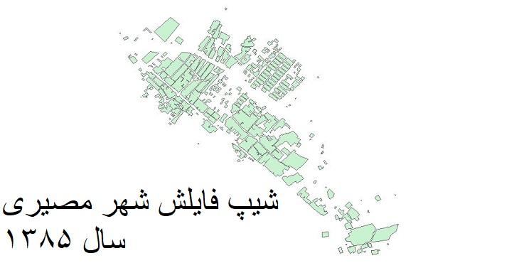 دانلود شیپ فایل بلوک آماری شهرمصیری 1385
