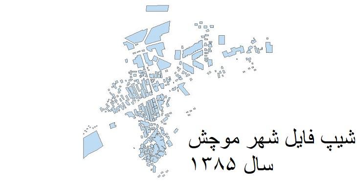 دانلود شیپ فایل بلوکهای آماری شهر موچشسال 1385