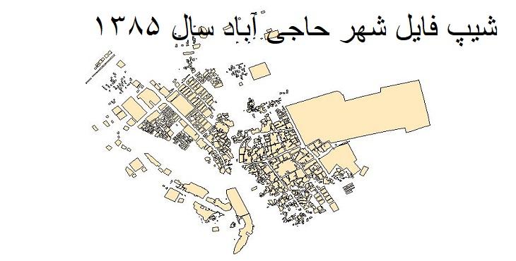 دانلود شیپ فایل بلوکهای آماری شهر حاجی آباد سال 1385