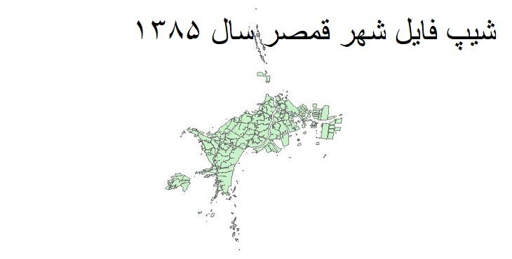 دانلود شیپ فایل بلوک های آماری شهر قمصر