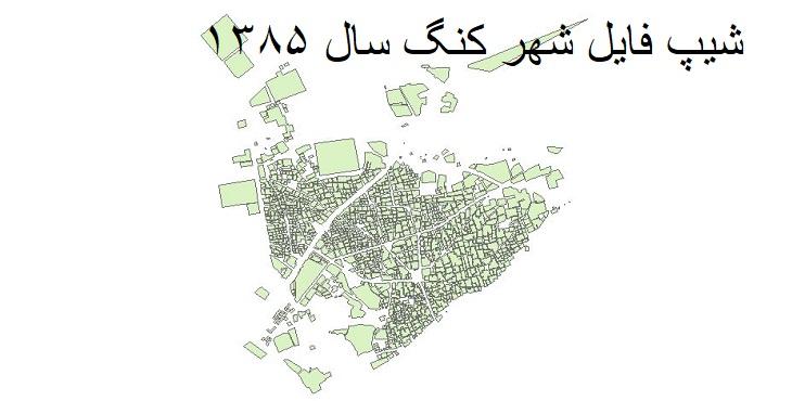 دانلود شیپ فایل بلوکهای آماری شهر کنگ سال 1385