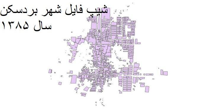 دانلود شیپ فایل بلوک های آماری شهر بردسکن