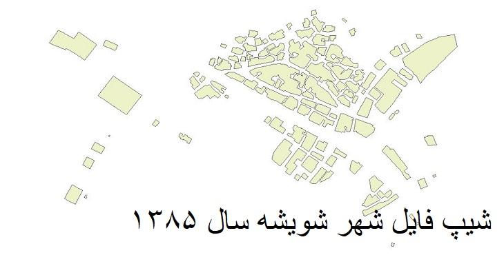 دانلود شیپ فایل بلوکهای آماری شهر شویشهسال 1385