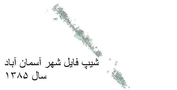 دانلود شیپ فایل بلوکهای آماری شهر آسمان آباد سال 1385
