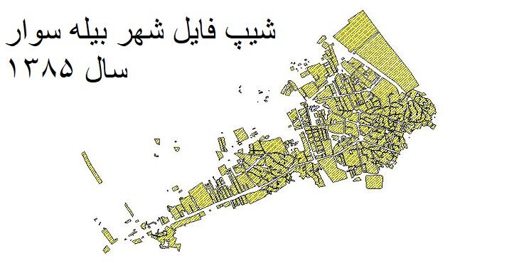دانلود شیپ فایل بلوک های آماری شهر بیله سوار