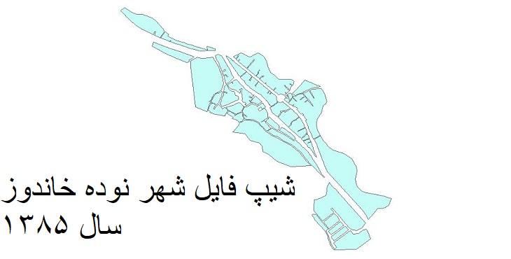 دانلود شیپ فایل بلوکهای آماری شهر نوده خاندوز سال 1385