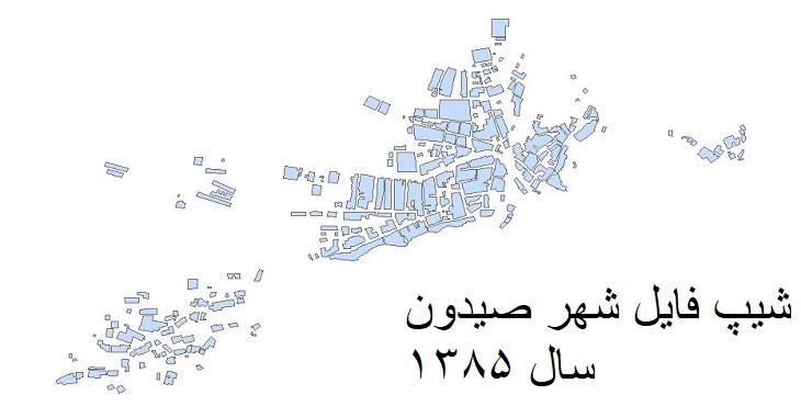 دانلود شیپ فایل بلوک آماری سال 1385 شهر صیدون