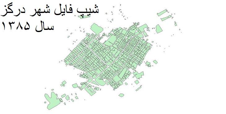 دانلود شیپ فایل بلوک های آماری شهر درگز