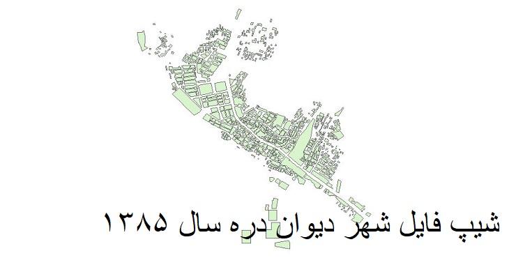 دانلود شیپ فایل بلوکهای آماری شهر دیوان درهسال 1385